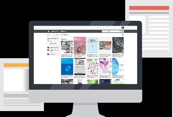 ライブラリ機能でデジタルブック・電子カタログを簡単管理