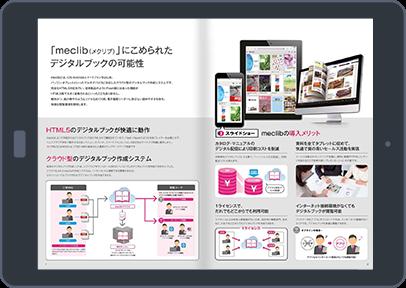 mecli公式アプリ デジタルブックビューワ
