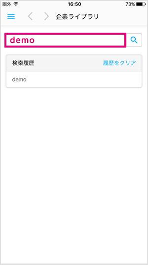 meclib公式アプリ「企業ライブラリ」のキーワード検索