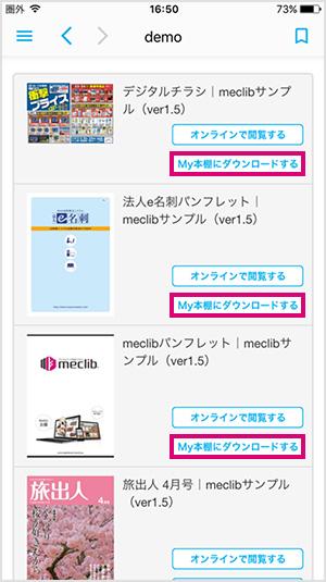 meclib公式アプリ「My本棚にダウンロードする」