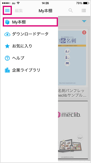meclib公式アプリ「My本棚」を選択