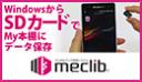 デジタルブック・電子カタログをSDカード経由でMy本棚へデータ保存(Android)