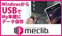 デジタルブック・電子カタログをUSBケーブル経由でMy本棚へデータ保存(Android)