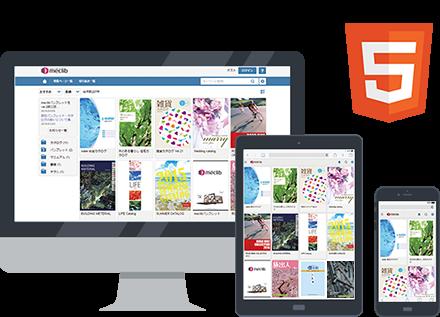 meclibはHTML5版のデジタルブック・電子カタログ作成システム