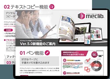 Ver5.0新機能紹介