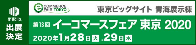 meclib 展示会出展決定 イーコマースフェア東京