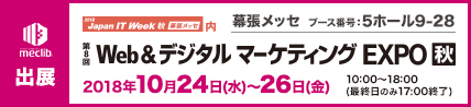 10/24~26 第8回Web&デジタル マーケティング EXPO【秋】に出展します