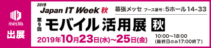 meclib Japan IT Week【秋】 2019