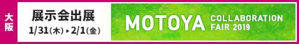 meclib 展示会出展 MOTOYA COLLABORATION FAIR 2019