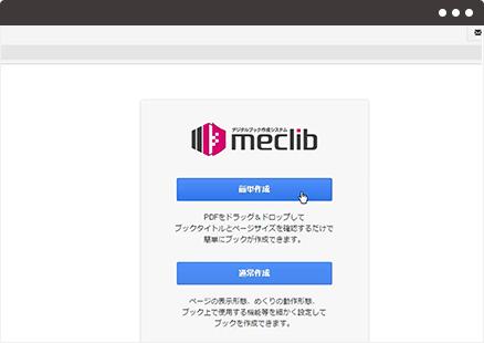 meclibならデジタルブックを作るのは驚くほどかんたん