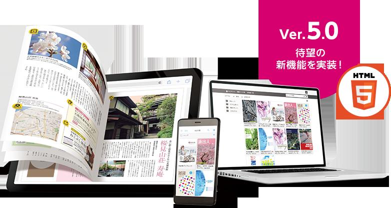 デジタルブック・電子カタログを作成するならmeclib(メクリブ)