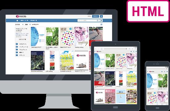 全ての企業、あらゆる媒体で安心して閲覧できるデジタルブック・電子カタログ