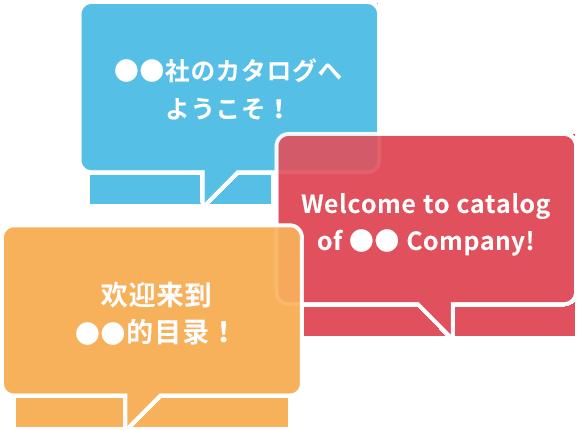 多言語対応のデジタルブック・電子カタログ