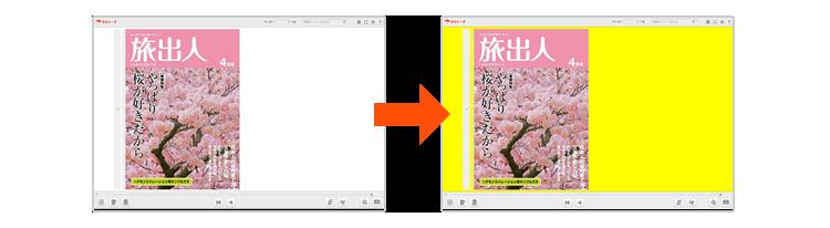 ブックの背景色を変更する方法