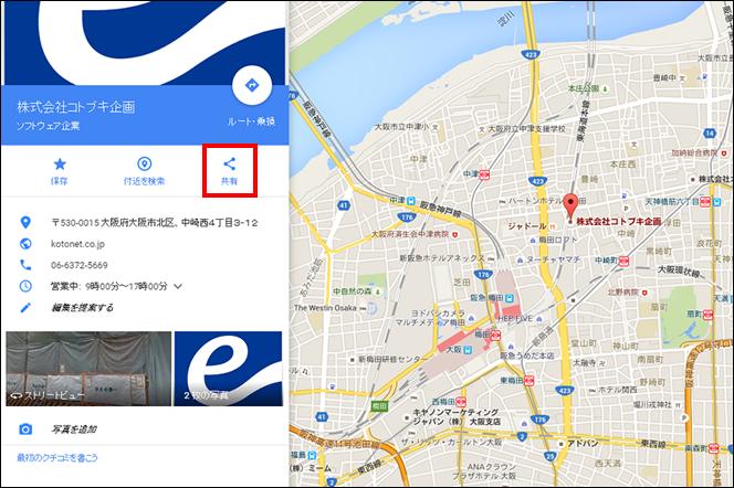 Googleマップの設定01