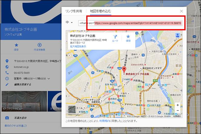 Googleマップの設定03