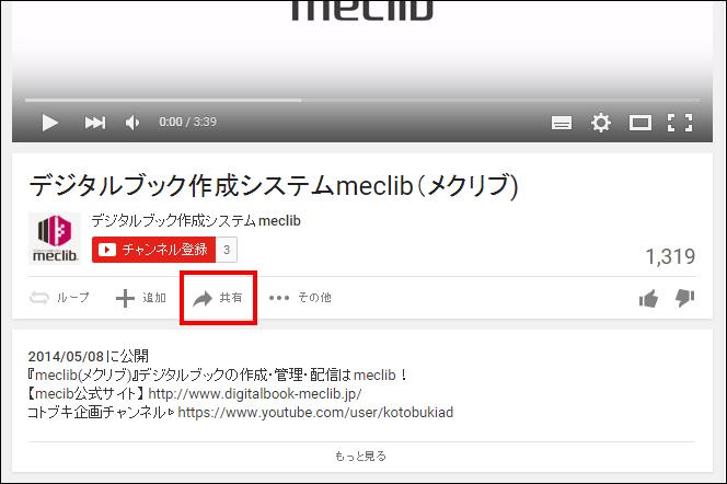 Youtubeの設定01