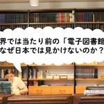 世界では当たり前の「電子図書館」なぜ日本では見かけないのか?