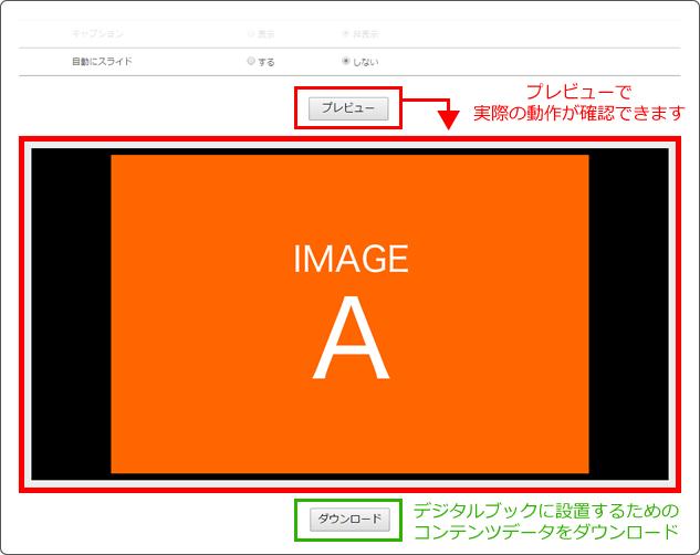スライド画像コンテンツ作成手順03