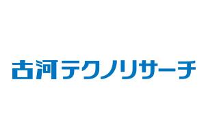 古河テクノリサーチ株式会社 様