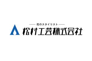 松村工芸株式会社様