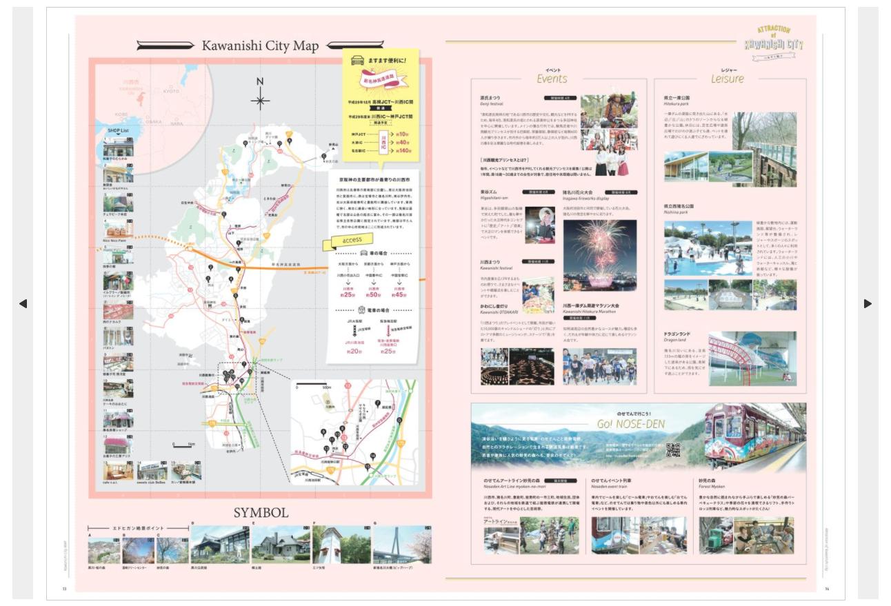 平成29年度 寄付記念品カタログデジタルブック版