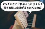 デジタルなのに紙のように使える!電子書籍の楽譜が注目される理由