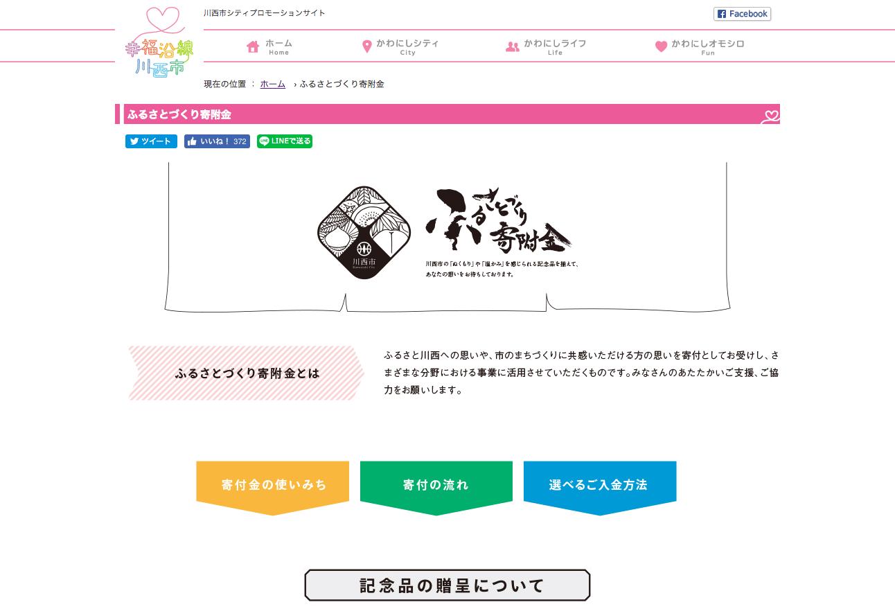 兵庫県川西市 ふるさとづくり寄附金Webサイト