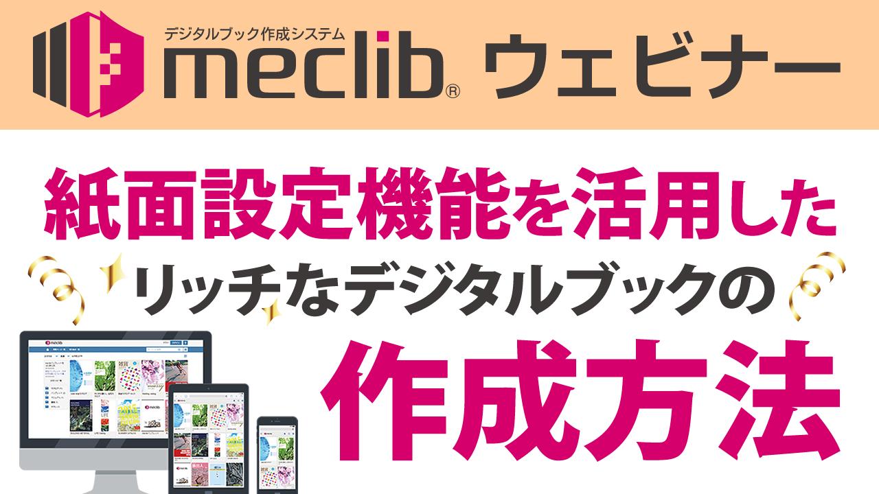 meclibデジタルブックセミナー「紙面設定機能を活用したリッチなデジタルブックの作成」