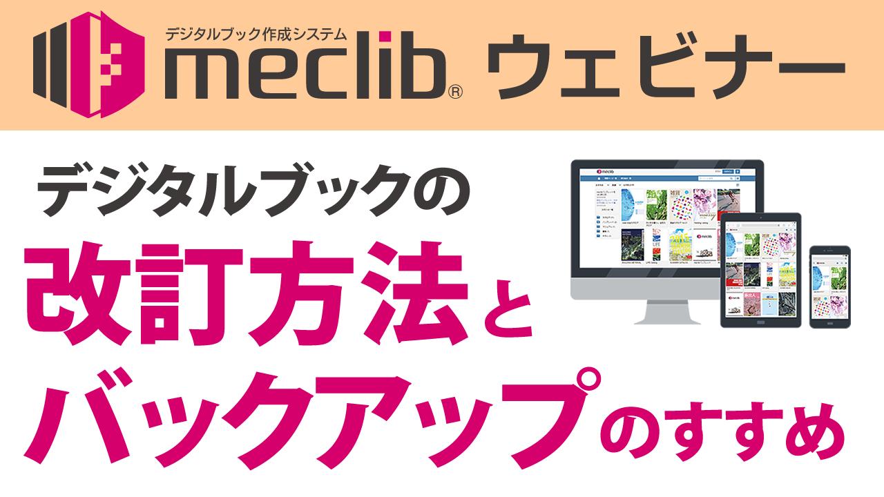 meclibデジタルブックセミナー「デジタルブックの改訂方法とバックアップのすすめ」