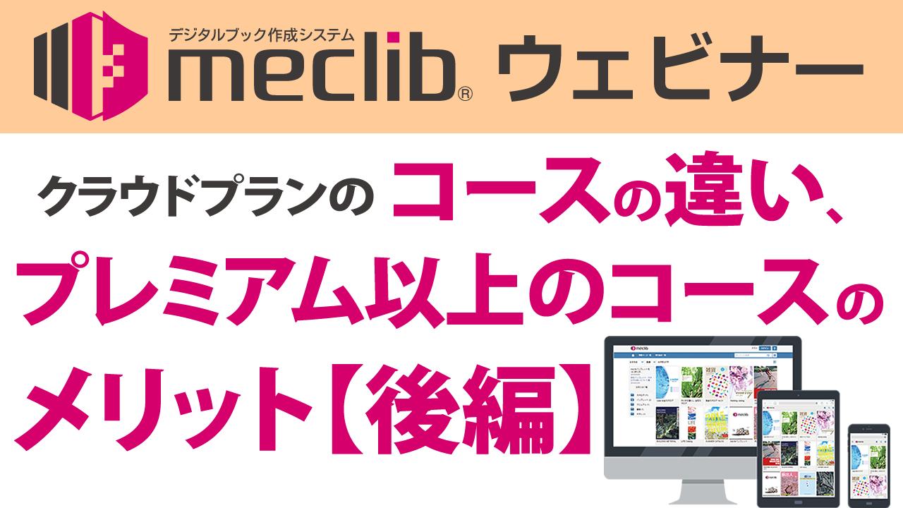 meclibデジタルブックセミナー「クラウドプランのコースの違い、プレミアム以上のコースのメリット【後編】」
